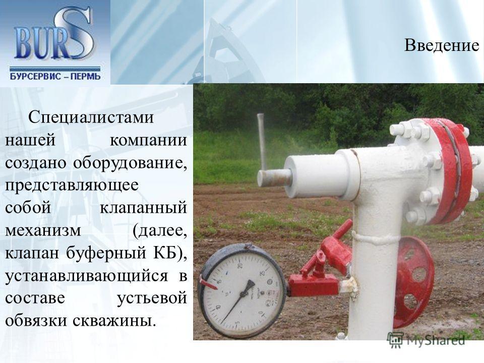 Введение Буферное давление – один из ключевых параметров работы добывающих скважин, которому в настоящее время не уделяется особого внимания. Наша задача – показать возможности, которые открываются перед нефтяниками при регулировании буферного давлен