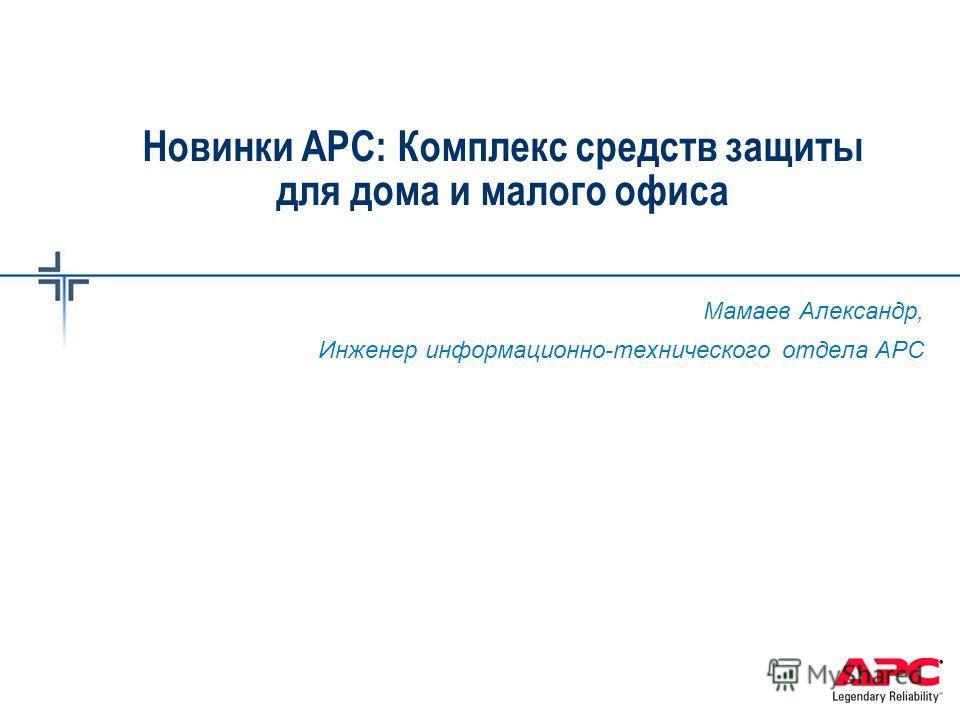 Новинки АРС: Комплекс средств защиты для дома и малого офиса Мамаев Александр, Инженер информационно-технического отдела АРС