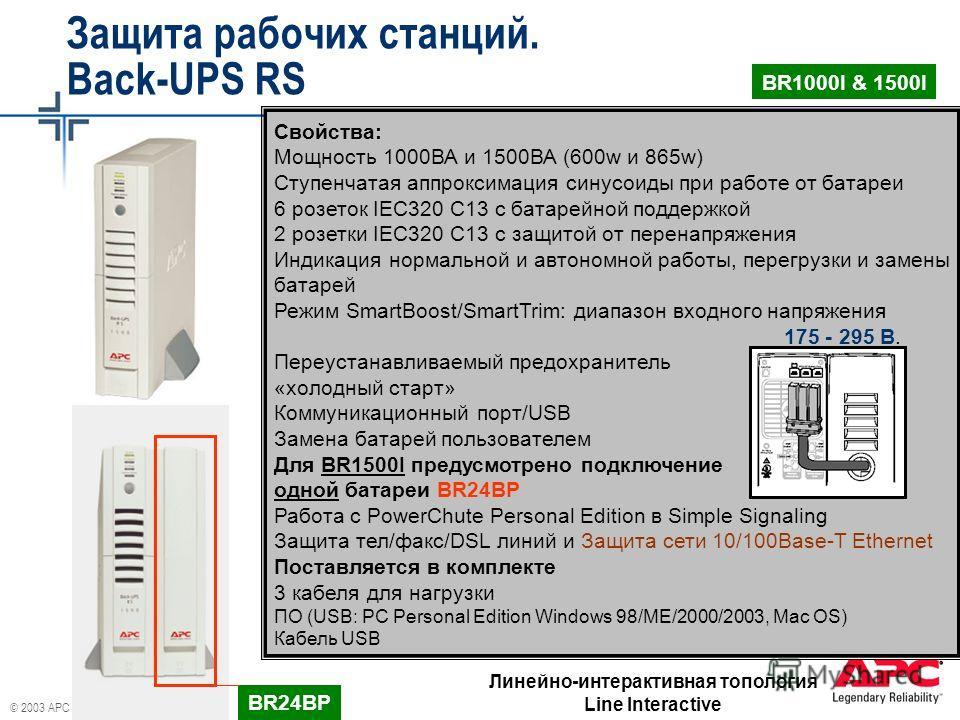 © 2003 APC corporation. Свойства: Мощность 1000ВА и 1500ВА (600w и 865w) Ступенчатая аппроксимация синусоиды при работе от батареи 6 розеток IEC320 C13 с батарейной поддержкой 2 розетки IEC320 C13 с защитой от перенапряжения Индикация нормальной и ав