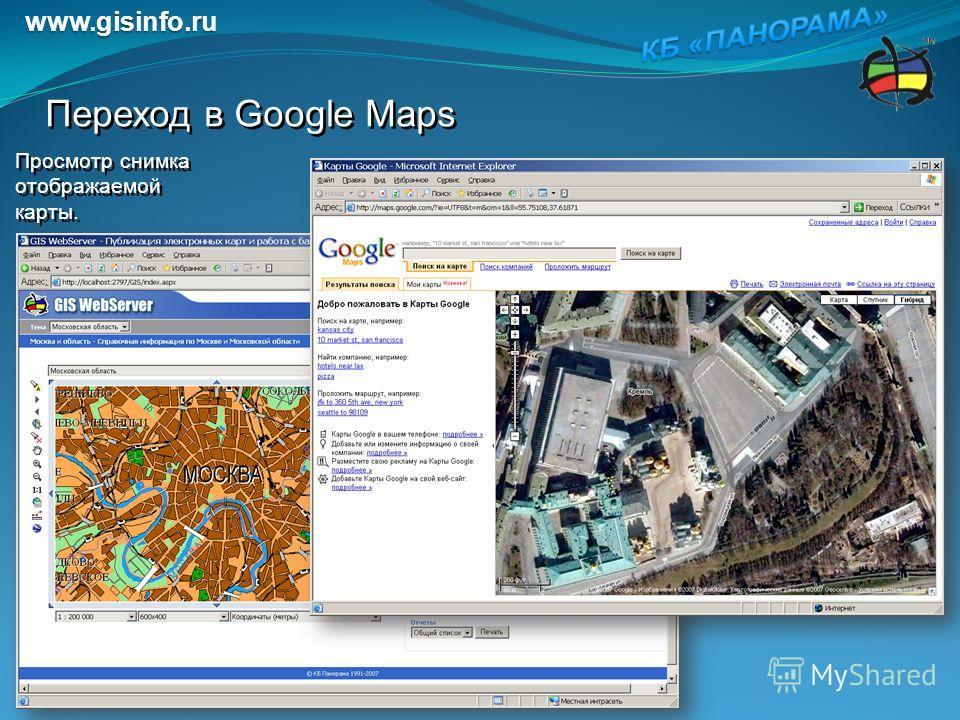 Просмотр снимка отображаемой карты. Переход в Google Maps www.gisinfo.ru