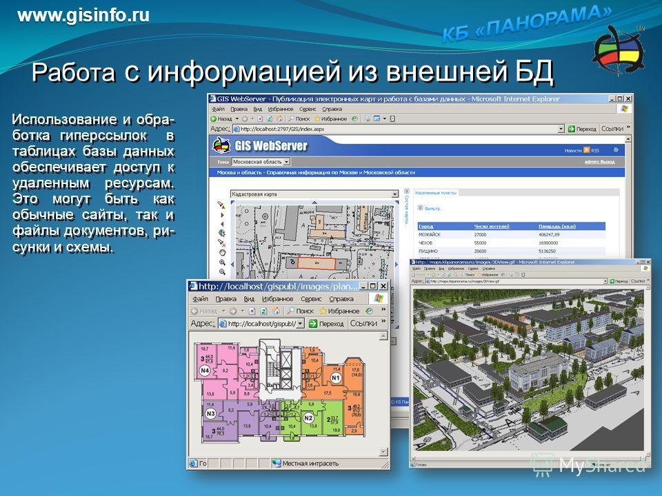 Использование и обра- ботка гиперссылок в таблицах базы данных обеспечивает доступ к удаленным ресурсам. Это могут быть как обычные сайты, так и файлы документов, ри- сунки и схемы. Работа с информацией из внешней БД www.gisinfo.ru