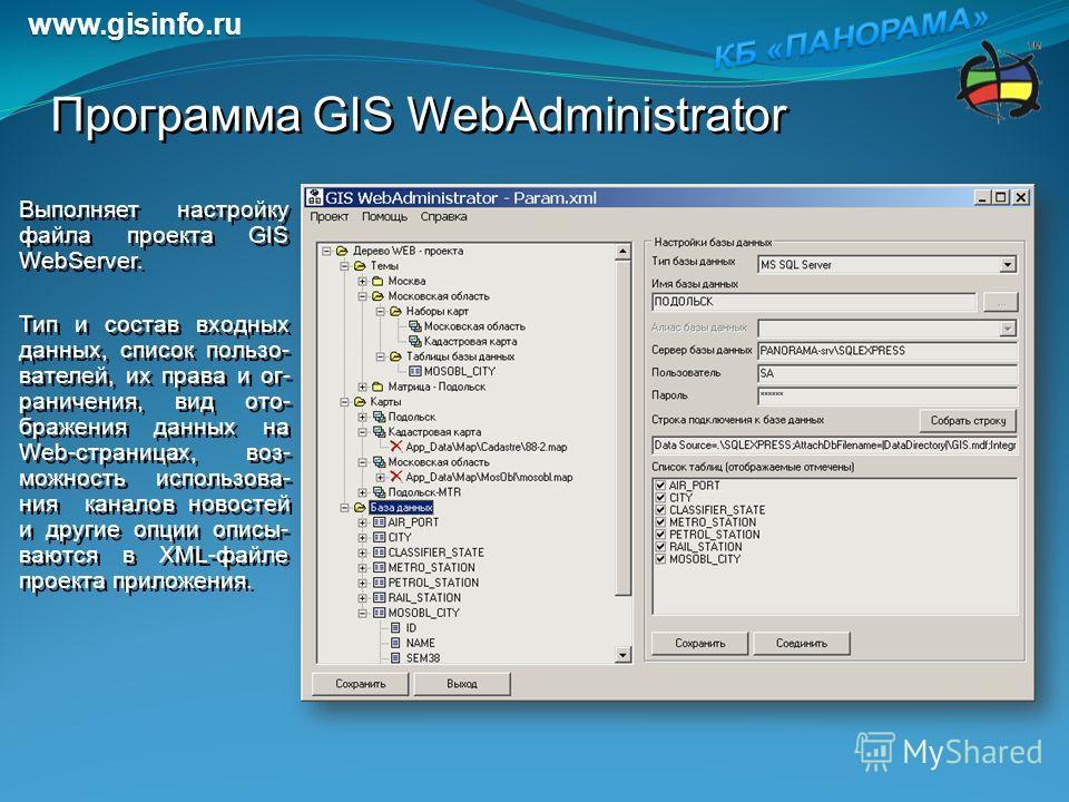 Программа GIS WebAdministrator Выполняет настройку файла проекта GIS WebServer. Тип и состав входных данных, список пользо- вателей, их права и ог- раничения, вид ото- бражения данных на Web-страницах, воз- можность использова- ния каналов новостей и