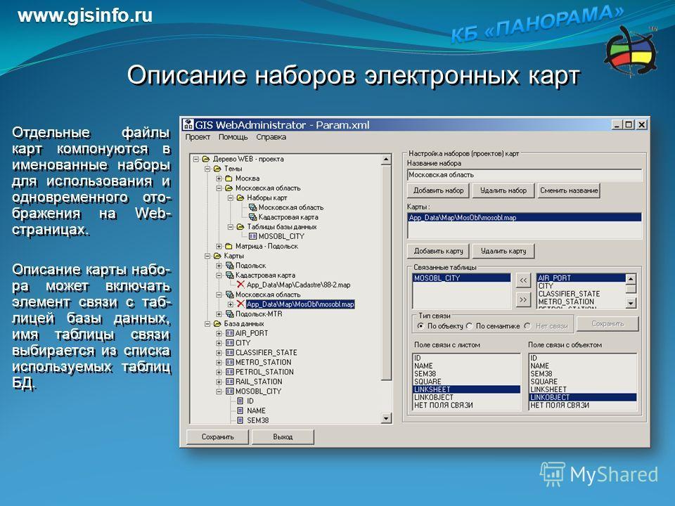 Отдельные файлы карт компонуются в именованные наборы для использования и одновременного ото- бражения на Web- страницах. Описание карты набо- ра может включать элемент связи с таб- лицей базы данных, имя таблицы связи выбирается из списка используем