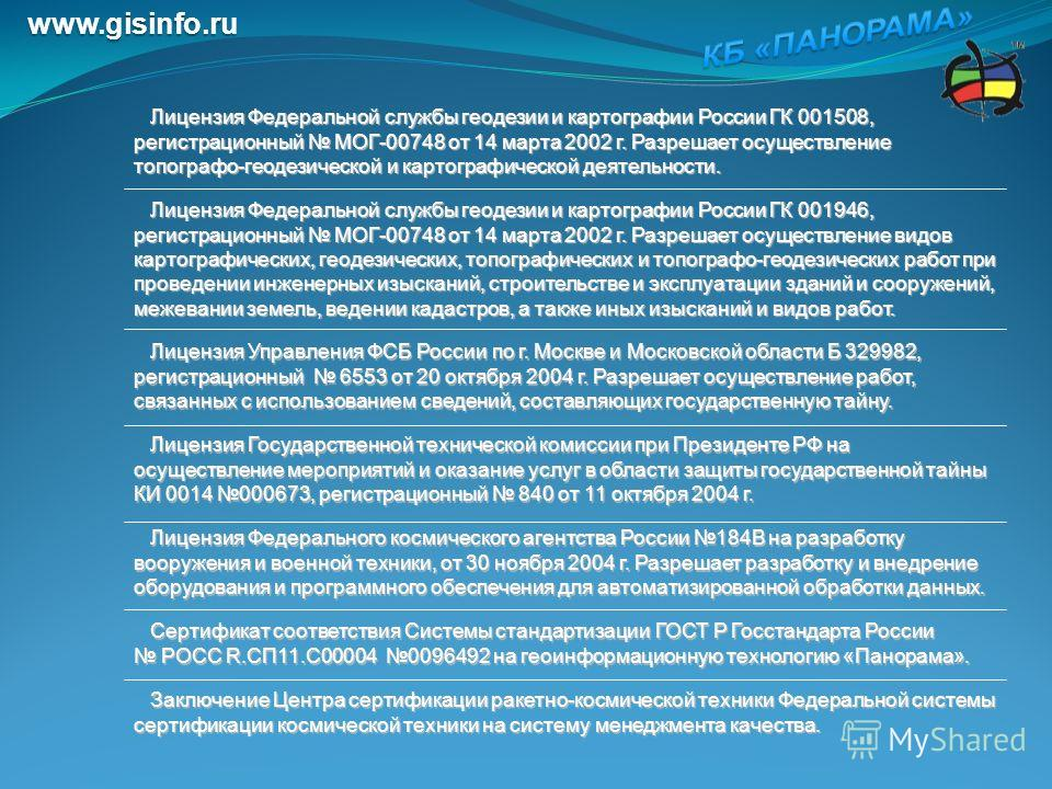 Лицензия Федеральной службы геодезии и картографии России ГК 001508, Лицензия Федеральной службы геодезии и картографии России ГК 001508, регистрационный МОГ-00748 от 14 марта 2002 г. Разрешает осуществление топографо-геодезической и картографической