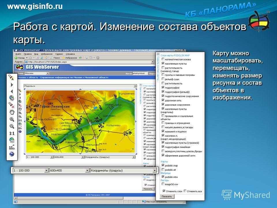 Работа с картой. Изменение состава объектов карты. Карту можно масштабировать, перемещать, изменять размер рисунка и состав объектов в изображении. www.gisinfo.ru
