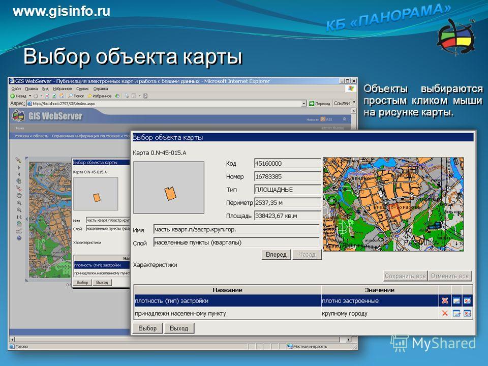 Объекты выбираются простым кликом мыши на рисунке карты. Выбор объекта карты www.gisinfo.ru