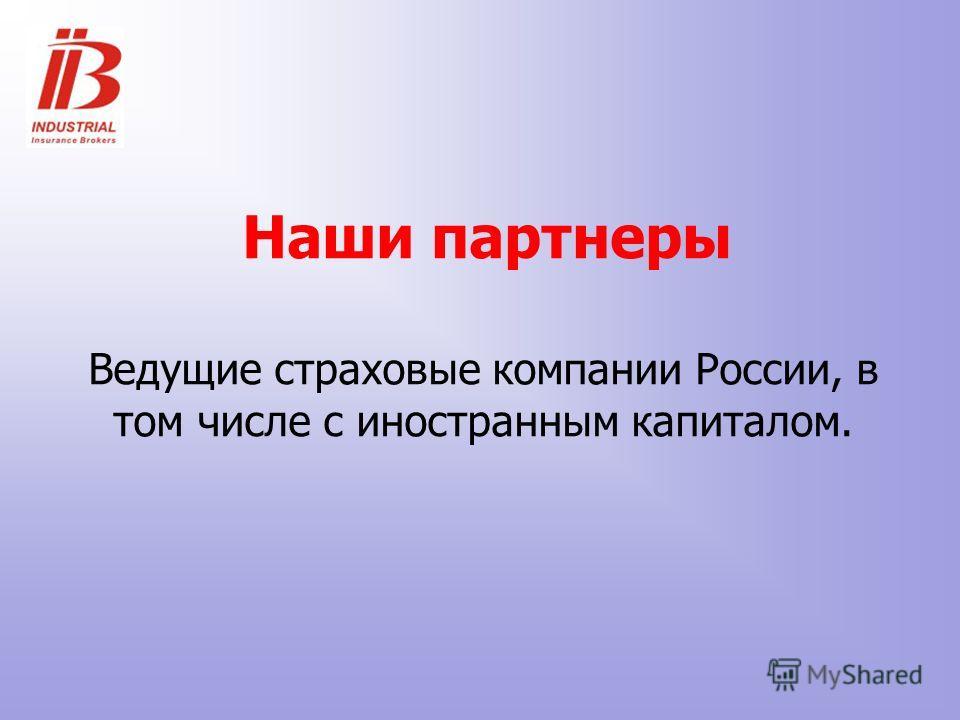 Наши партнеры Ведущие страховые компании России, в том числе с иностранным капиталом.