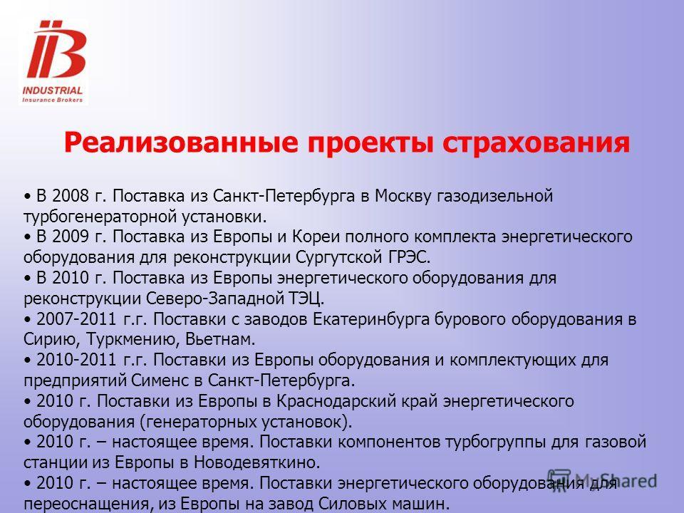 В 2008 г. Поставка из Санкт-Петербурга в Москву газодизельной турбогенераторной установки. В 2009 г. Поставка из Европы и Кореи полного комплекта энергетического оборудования для реконструкции Сургутской ГРЭС. В 2010 г. Поставка из Европы энергетичес