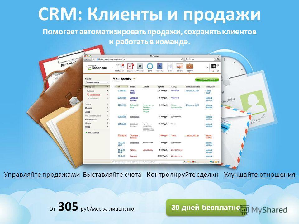 CRM: Клиенты и продажи Помогает автоматизировать продажи, сохранять клиентов и работать в команде. От 305 руб/мес за лицензию Управляйте продажами Выставляйте счета Контролируйте сделки Улучшайте отношения 30 дней бесплатно