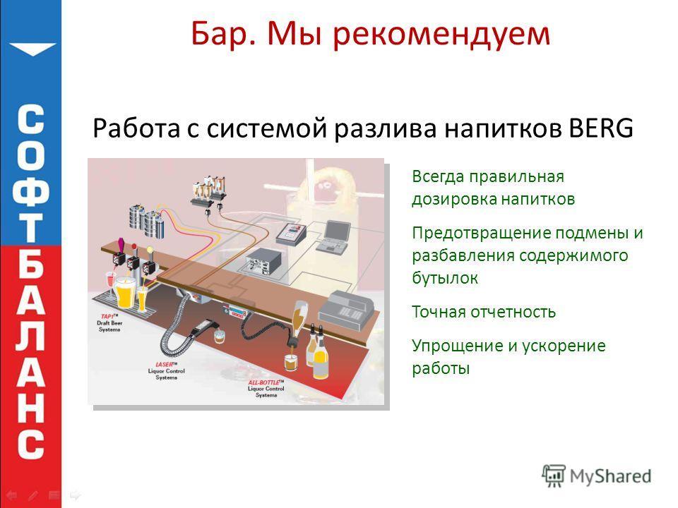 Бар. Мы рекомендуем Работа с системой разлива напитков BERG Всегда правильная дозировка напитков Предотвращение подмены и разбавления содержимого бутылок Точная отчетность Упрощение и ускорение работы