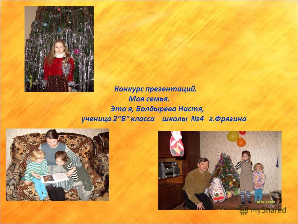 Конкурс презентаций. Моя семья. Это я, Болдырева Настя, ученица 2Б класса школы 4 г.Фрязино