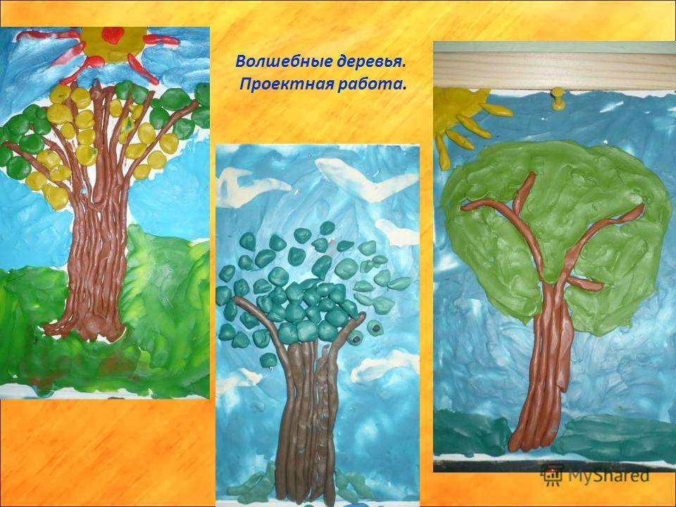 Волшебные деревья. Проектная работа.