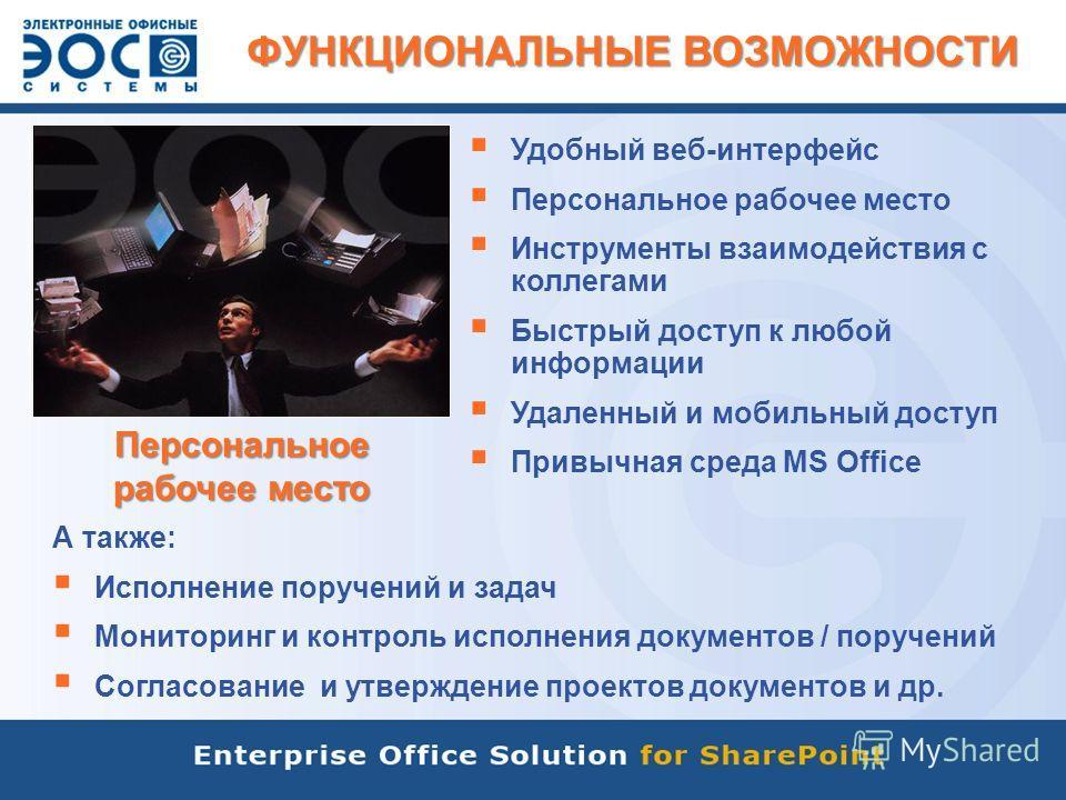Персональное рабочее место А также: Исполнение поручений и задач Мониторинг и контроль исполнения документов / поручений Согласование и утверждение проектов документов и др. Удобный веб-интерфейс Персональное рабочее место Инструменты взаимодействия