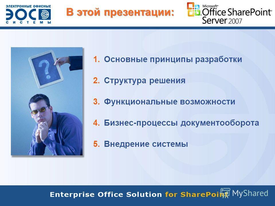 В этой презентации: 1.Основные принципы разработки 2.Структура решения 3.Функциональные возможности 4.Бизнес-процессы документооборота 5.Внедрение системы