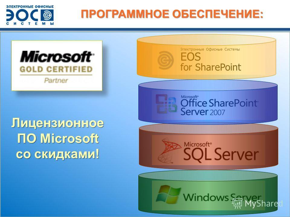 ПРОГРАММНОЕ ОБЕСПЕЧЕНИЕ: Электронные Офисные Системы EOS for SharePoint Лицензионное ПО Microsoft со скидками!