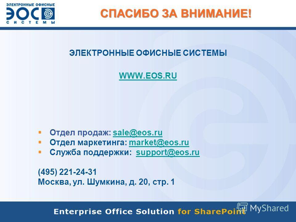 ЭЛЕКТРОННЫЕ ОФИСНЫЕ СИСТЕМЫ WWW.EOS.RU Отдел продаж: sale@eos.rusale@eos.ru Отдел маркетинга: market@eos.rumarket@eos.ru Служба поддержки: support@eos.rusupport@eos.ru (495) 221-24-31 Москва, ул. Шумкина, д. 20, стр. 1 СПАСИБО ЗА ВНИМАНИЕ!