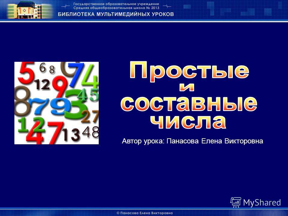 Автор урока: Панасова Елена Викторовна