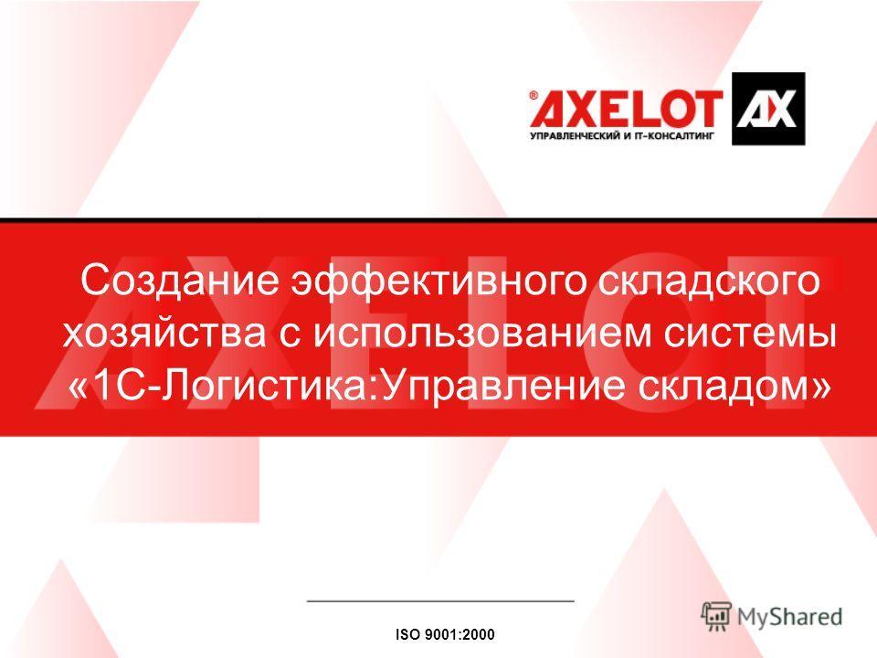 ISO 9001:2000 Создание эффективного складского хозяйства с использованием системы «1С-Логистика:Управление складом»