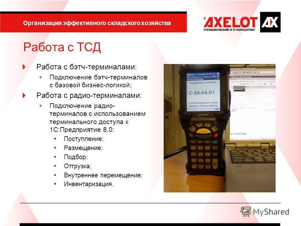 Организация эффективного складского хозяйства Работа с ТСД Работа с бэтч-терминалами: Подключение бэтч-терминалов с базовой бизнес-логикой; Работа с радио-терминалами: Подключение радио- терминалов с использованием терминального доступа к 1С:Предприя