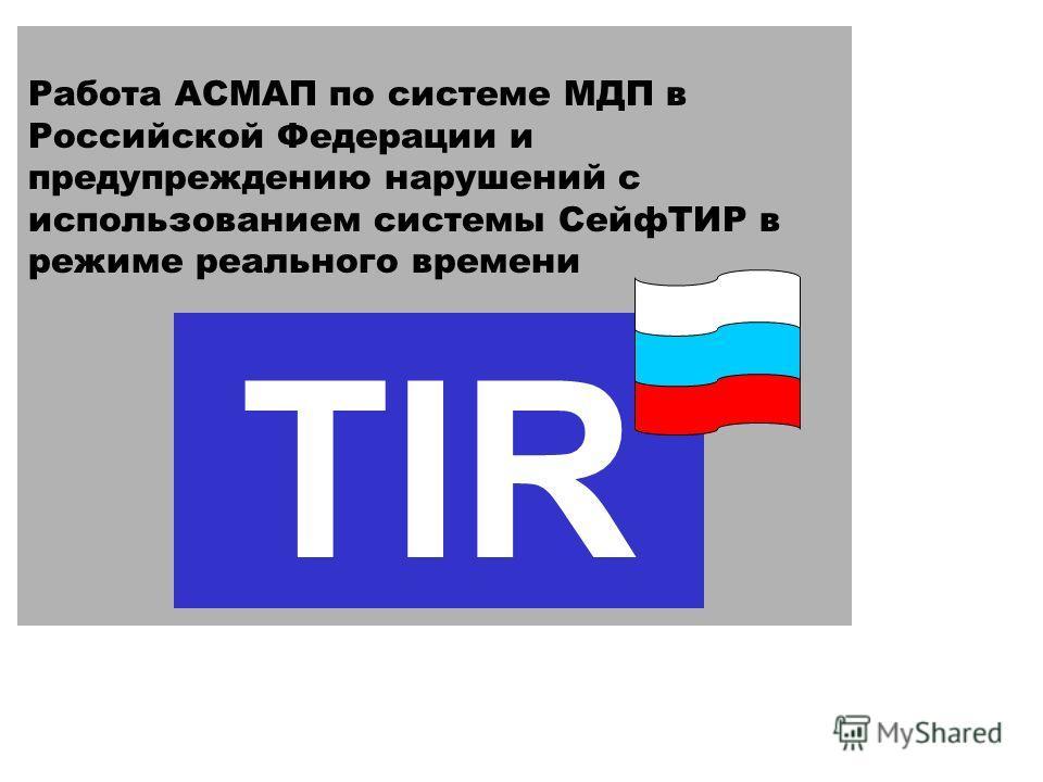 Работа АСМАП по системе МДП в Российской Федерации и предупреждению нарушений с использованием системы СейфТИР в режиме реального времени TIR