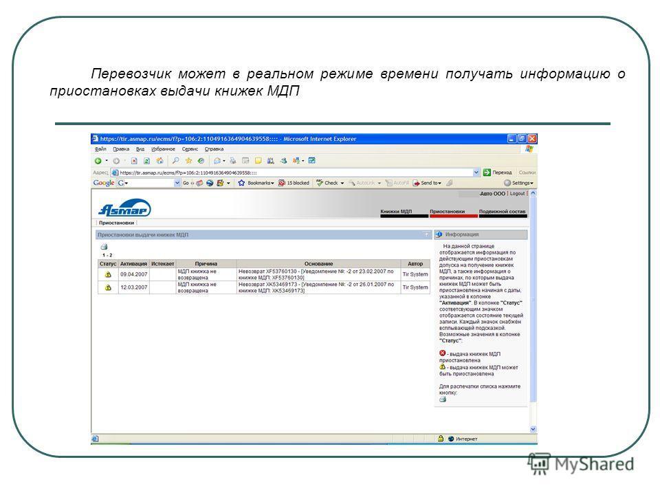 Перевозчик может в реальном режиме времени получать информацию о приостановках выдачи книжек МДП