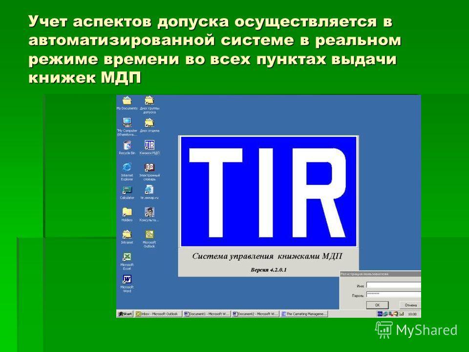 Учет аспектов допуска осуществляется в автоматизированной системе в реальном режиме времени во всех пунктах выдачи книжек МДП