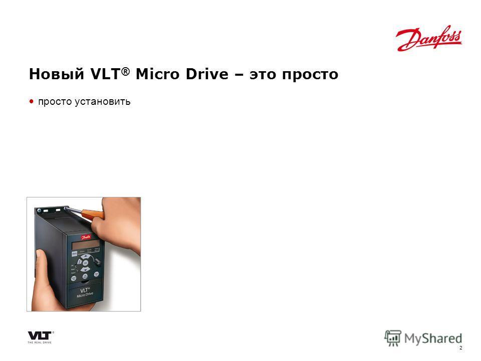 2 Новый VLT ® Micro Drive – это просто просто установить