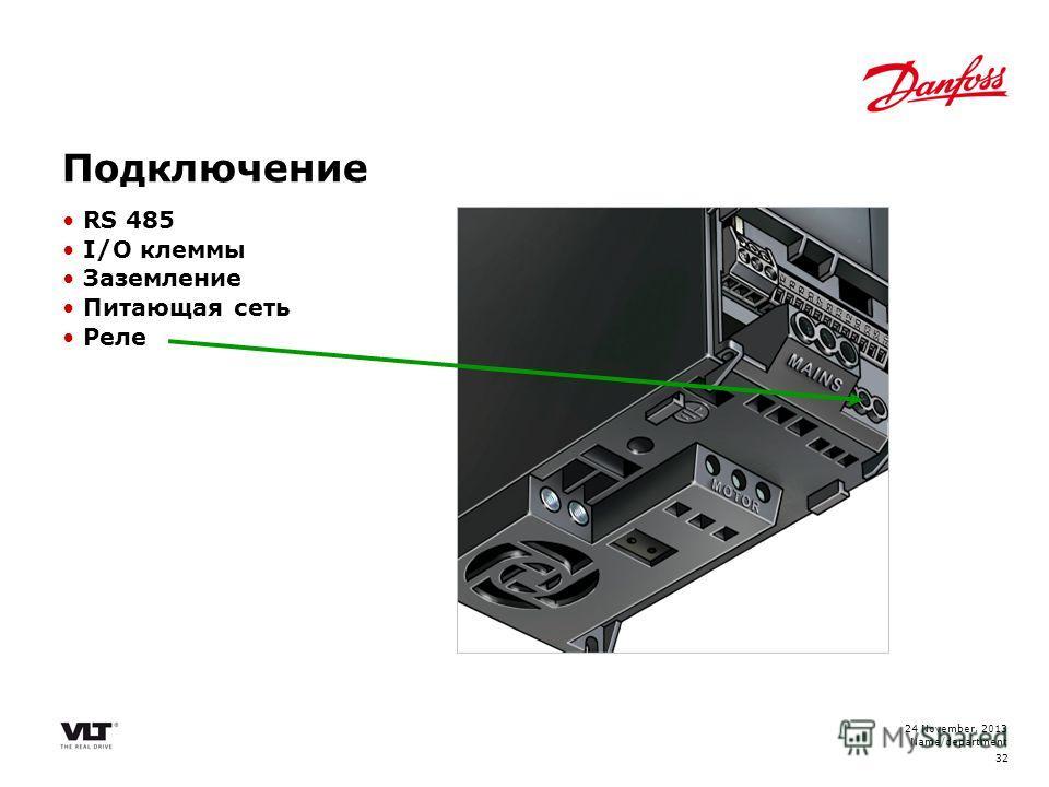 24 November, 2013 Name/department 32 RS 485 I/O клеммы Заземление Питающая сеть Реле Подключение