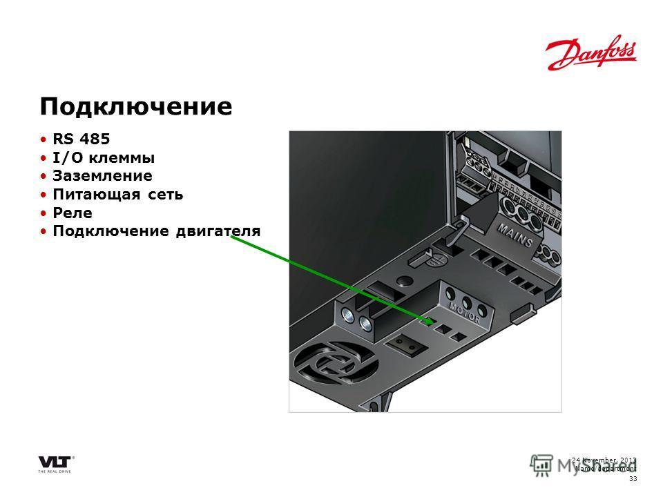 24 November, 2013 Name/department 33 RS 485 I/O клеммы Заземление Питающая сеть Реле Подключение двигателя Подключение