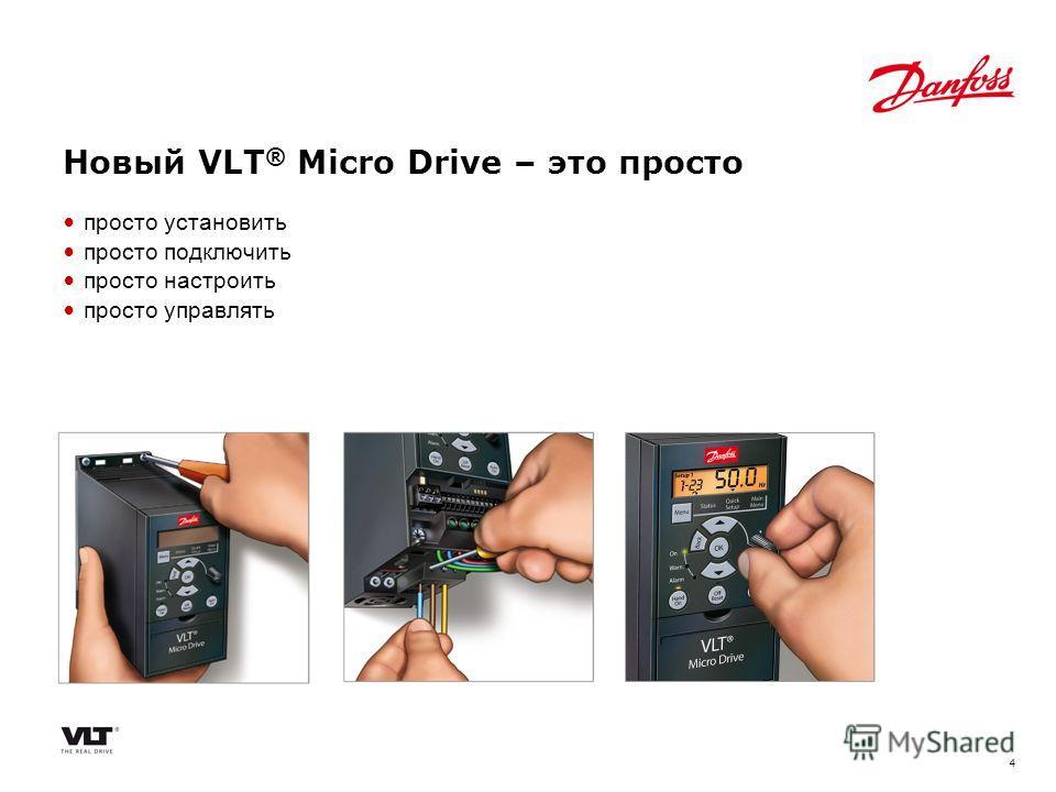 4 просто установить просто подключить просто настроить просто управлять Новый VLT ® Micro Drive – это просто