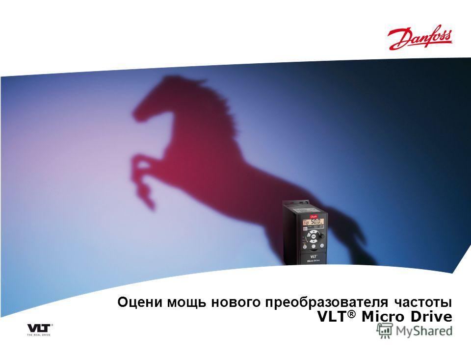 Оцени мощь нового преобразователя частоты VLT ® Micro Drive