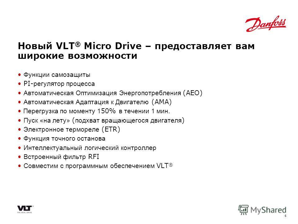 6 Функции самозащиты PI- регулятор процесса Автоматическая Оптимизация Энергопотребления (AEO) Автоматическая Адаптация к Двигателю (AMA) Перегрузка по моменту 1 50% в течении 1 мин. Пуск «на лету» ( подхват вращающегося двигателя ) Электронное термо