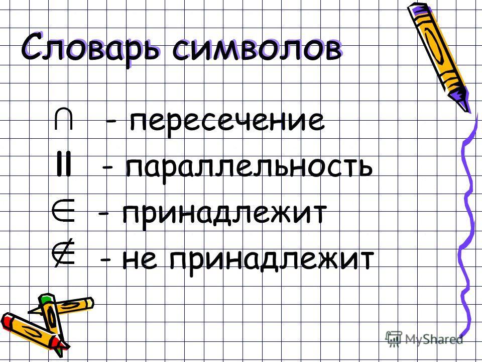 Словарь символов - пересечение ll - параллельность - принадлежит - не принадлежит