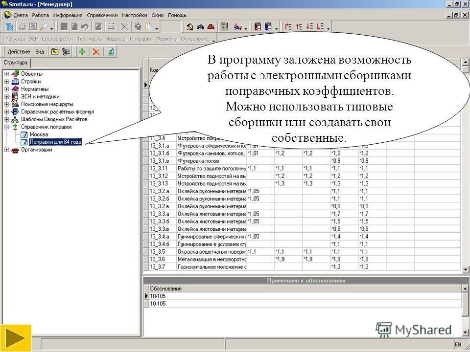 В программу заложена возможность работы с электронными сборниками поправочных коэффициентов. Можно использовать типовые сборники или создавать свои собственные.