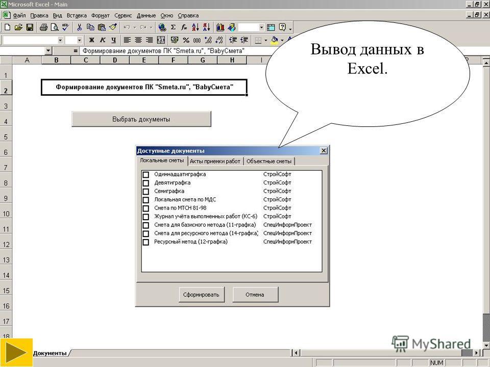 Вывод данных в Excel.
