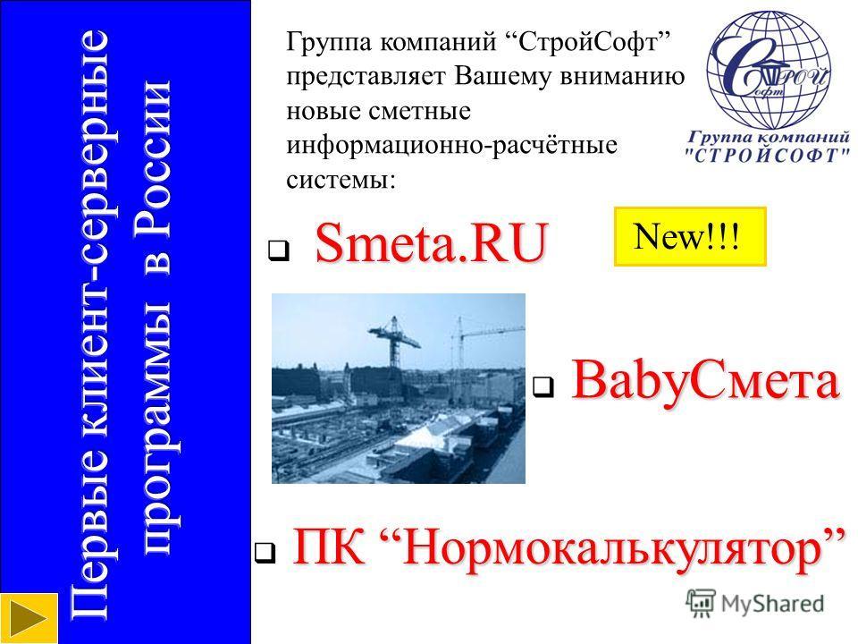 Группа компаний СтройСофт представляет Вашему вниманию новые сметные информационно-расчётные системы: Smeta.RU BabyСмета ПК Нормокалькулятор New!!!