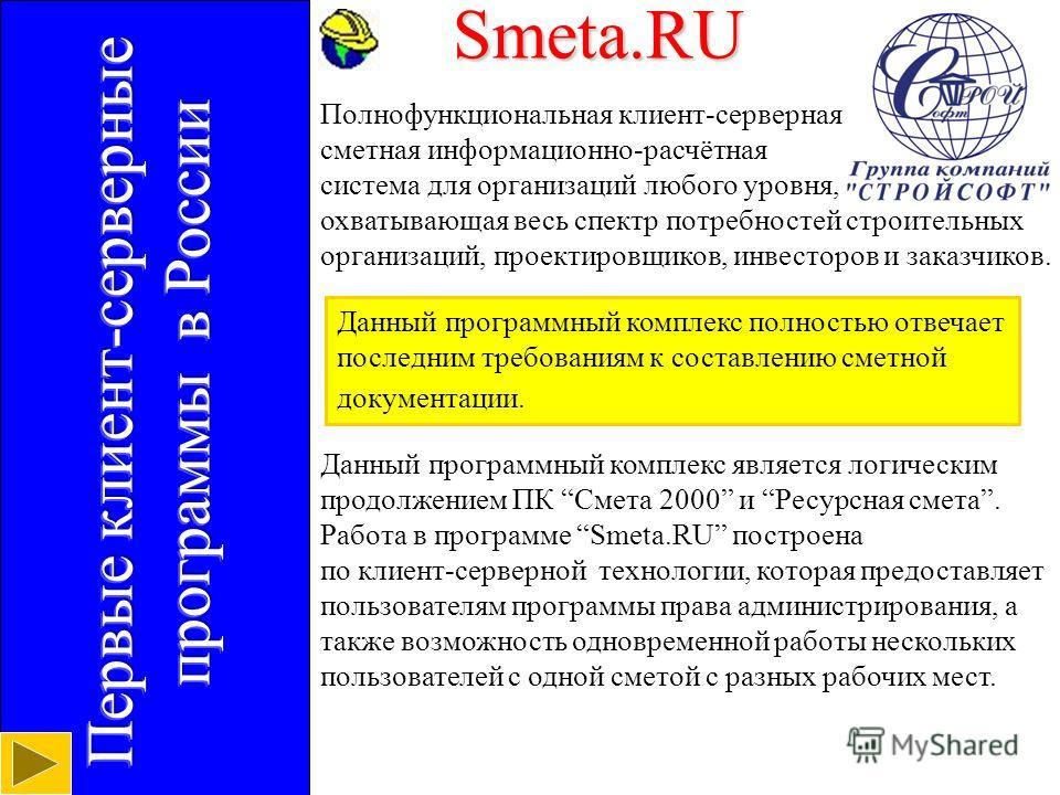 Smeta.RU Полнофункциональная клиент-серверная сметная информационно-расчётная система для организаций любого уровня, охватывающая весь спектр потребностей строительных организаций, проектировщиков, инвесторов и заказчиков. Данный программный комплекс