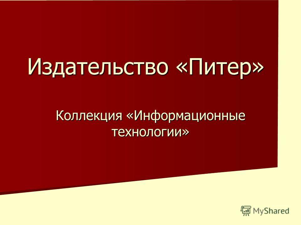 Издательство «Питер» Коллекция «Информационные технологии»