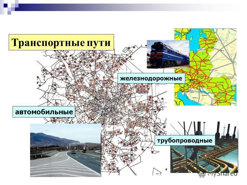 Транспортные пути автомобильные железнодорожные трубопроводные