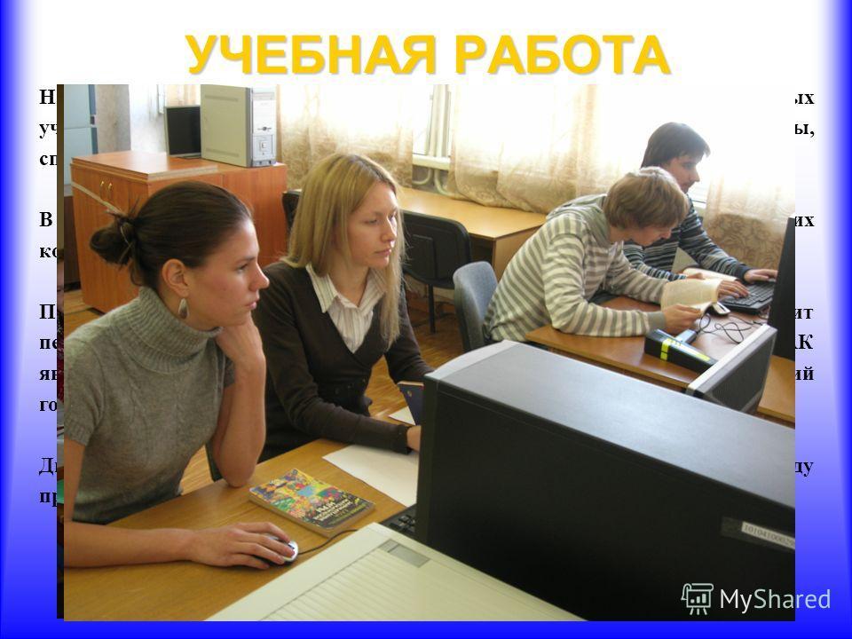 УЧЕБНАЯ РАБОТА На кафедре часто проводятся учебно-методические семинары, в которых участвуют преподаватели кафедры. На семинарах обсуждаются вопросы, способствующие повышению качества и эффективности учебного процесса. В процессе обучения студенты ак