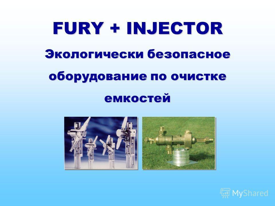 FURY + INJECTOR Экологически безопасное оборудование по очистке емкостей