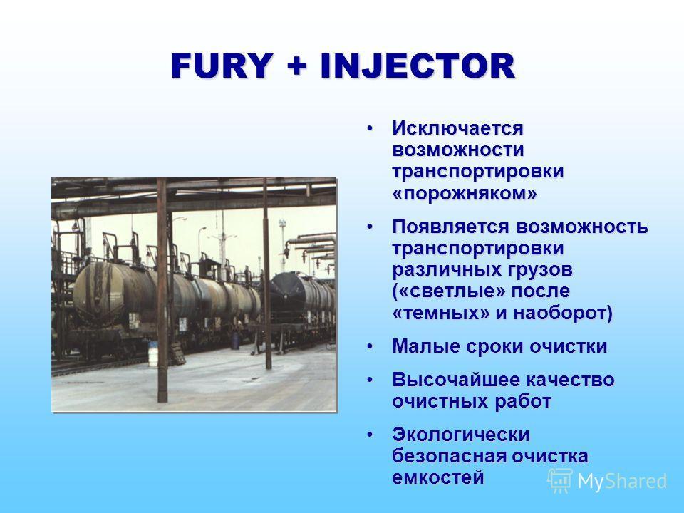 FURY + INJECTOR Исключается возможности транспортировки «порожняком»Исключается возможности транспортировки «порожняком» Появляется возможность транспортировки различных грузов («светлые» после «темных» и наоборот)Появляется возможность транспортиров