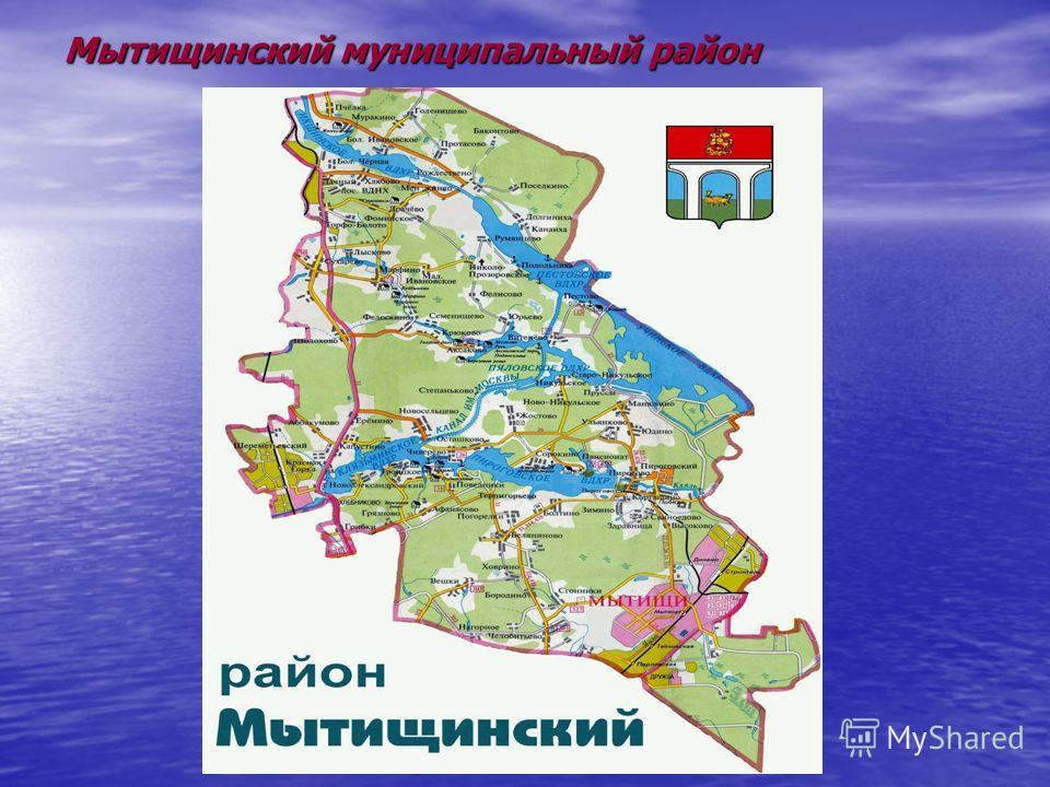 Мытищинский муниципальный район