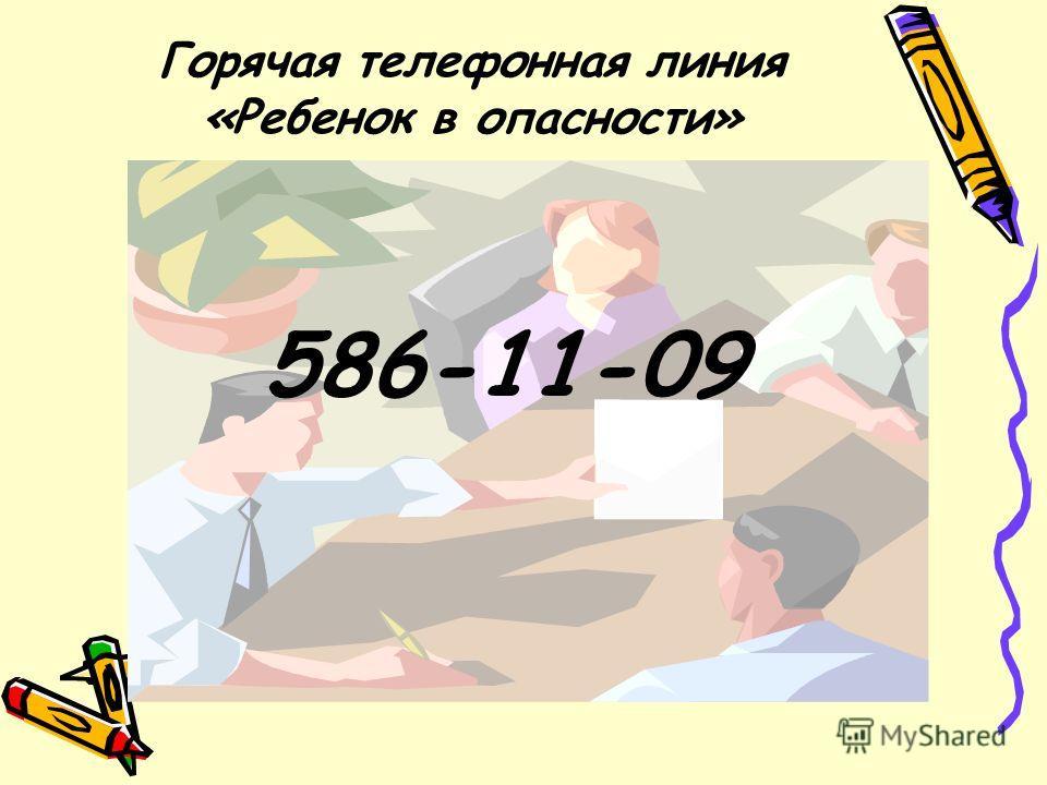 Горячая телефонная линия «Ребенок в опасности» 586-11-09