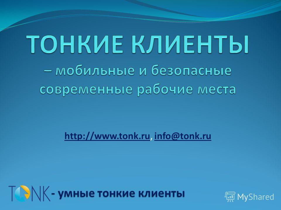 http://www.tonk.ru, info@tonk.ru - умные тонкие клиенты