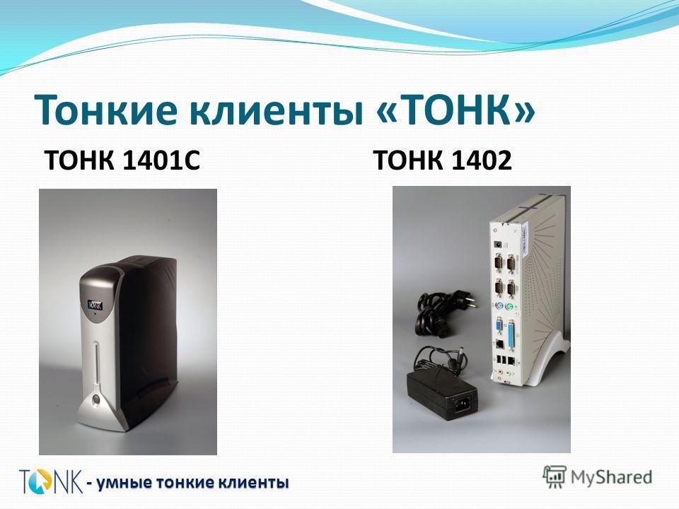 Тонкие клиенты «ТОНК» - умные тонкие клиенты ТОНК 1401СТОНК 1402