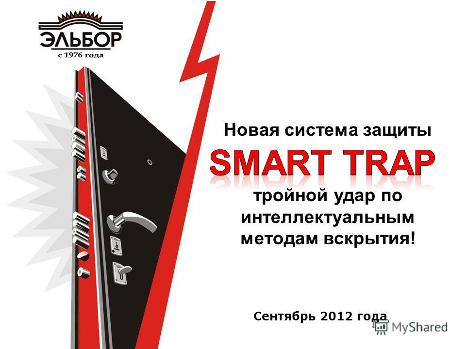 Сентябрь 2012 года Новая система защиты тройной удар по интеллектуальным методам вскрытия!