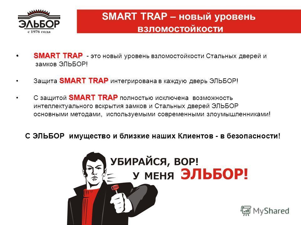 SMART TRAPSMART TRAP - это новый уровень взломостойкости Стальных дверей и замков ЭЛЬБОР! SMART TRAPЗащита SMART TRAP интегрирована в каждую дверь ЭЛЬБОР! SMART TRAPС защитой SMART TRAP полностью исключена возможность интеллектуального вскрытия замко