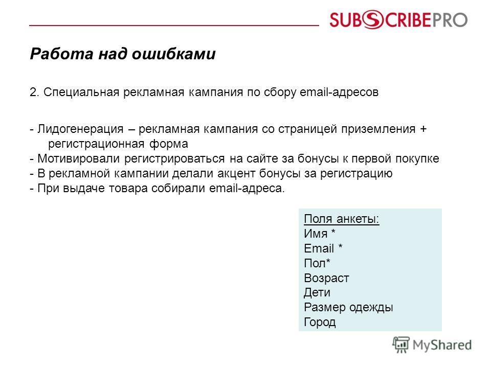 Работа над ошибками 2. Специальная рекламная кампания по сбору email-адресов - Лидогенерация – рекламная кампания со страницей приземления + регистрационная форма - Мотивировали регистрироваться на сайте за бонусы к первой покупке - В рекламной кампа