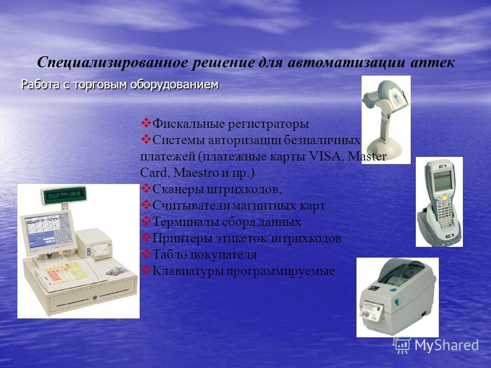 Сводная таблица Специализированное решение для автоматизации аптек